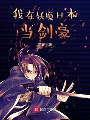 我在妖魔日本当剑豪