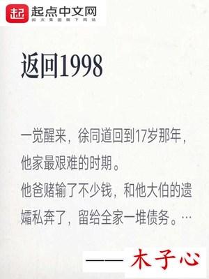 返回1998